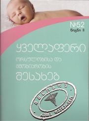 ყველაფერი ორსულობისა და მშობიარობის შესახებ #52