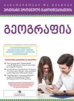 გეოგრაგია - სავარჯიშოები და ტესტები ერთიანი ეროვნული
