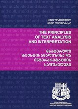 The Principles of Text Analysis and Interpretation