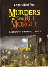 Murders in The Rue Morgue (Upper-intermediate)