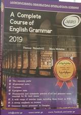 A Complete Course of English Grammar 2019 (აიმც)