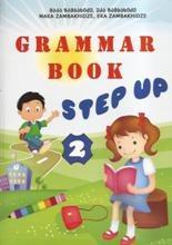 Step up - Grammar book #2