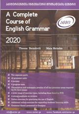 A Complete Course of English Grammar 2020 (აიმც)