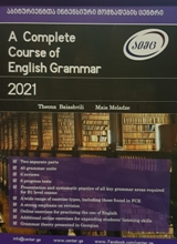 A Complete Course of English Grammar 2021 (აიმც)