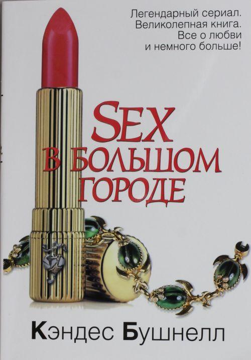 Страсти по рыжей фурии: Роман Любовь в большом городе ISBN 5-699-03575-3.
