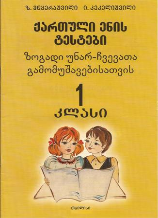 ქართული ენის ტესტები  კლასი 1 ზოგადი უნარ ჩვევათა გამომუშავებისათვის