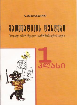 მათემატიკის ტესტები - 1 კლასი