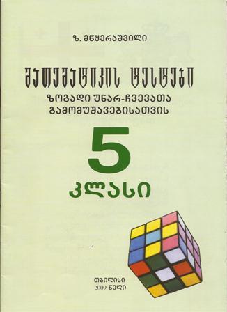 მათემატიკის ტესტები - 5 კლასი