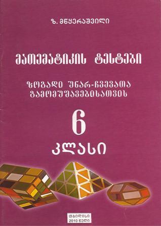 მათემატიკის ტესტები - 6 კლასი