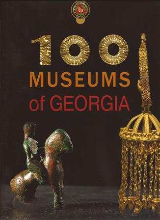 100 Museums of Georgia