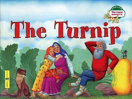 The Turnip / Репка