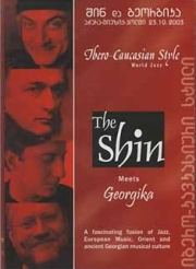 The Shin Meets Georgika