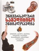 უნივერსალური სამედიცინო ენციკლოპედია