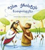 იესო ქრისტეს ნათლისღება