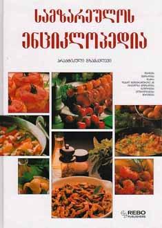 სამზარეულოს ენციკლოპედია