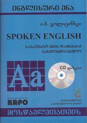 ინგლისური ენა (სასაუბრო ენის დამხმარე სახელმძღვანელო)+ CD